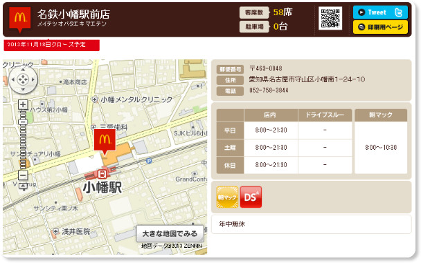 http://www.mcdonalds.co.jp/shop/map/map.php?strcode=23618