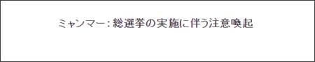 http://www2.anzen.mofa.go.jp/info/pcspotinfo.asp?infocode=2015C325