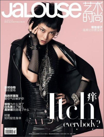 http://payload394.cargocollective.com/1/11/378792/10194431/Jalouse-China-2013-December-Issue-Cover-Story-Kikuchi-1_1284.jpg