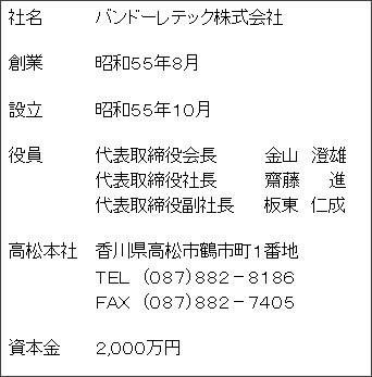 http://www.bando-retec.com/gaiyou/index2.html