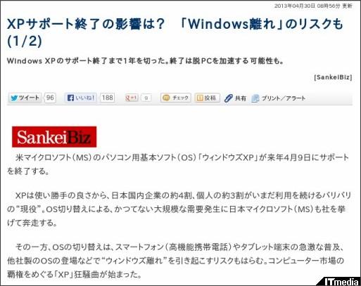 http://www.itmedia.co.jp/news/articles/1304/30/news032.html