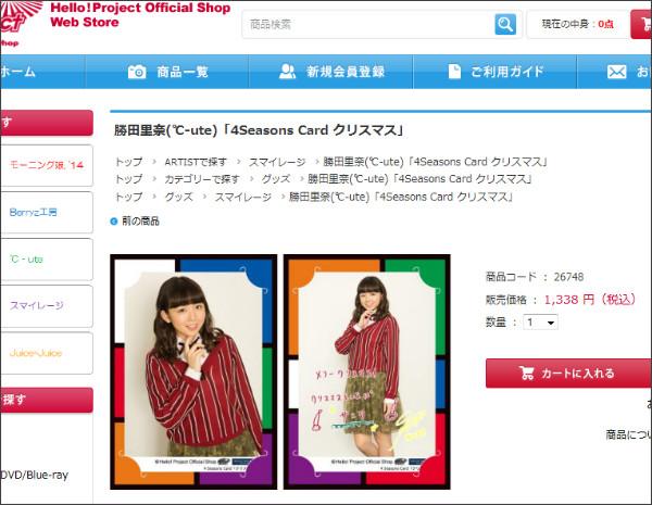 http://helloshop.jp/shop/shopdetail.html?brandcode=000000001966
