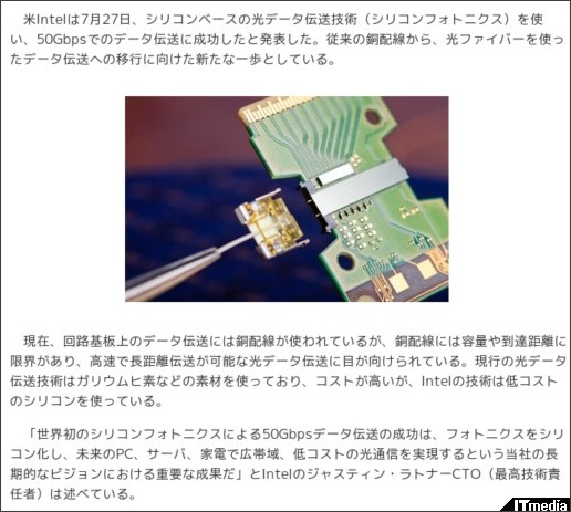http://www.itmedia.co.jp/news/articles/1007/29/news029.html