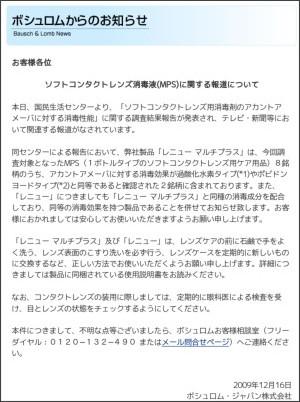 http://www.bausch.co.jp/company/news/20091216.html