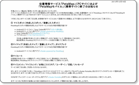 http://site.petamap.jp/notice/