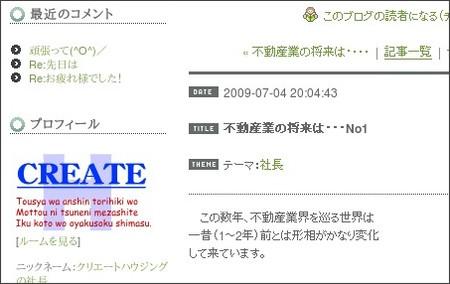 http://ameblo.jp/create-h/entry-10293278061.html