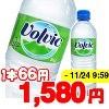 ボルヴィック(500mL*24本入)