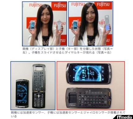 http://plusd.itmedia.co.jp/mobile/articles/1003/25/news088.html