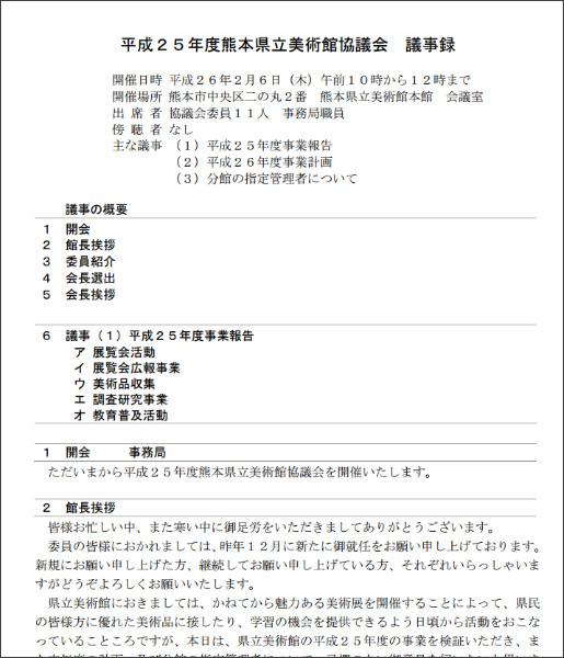 http://www.pref.kumamoto.jp/uploaded/life/1081220_1201913_misc.pdf