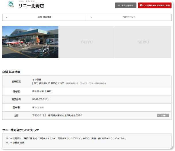 http://www.seiyu.co.jp/shop/%E3%82%B5%E3%83%8B%E3%83%BC%E5%8C%97%E9%87%8E%E5%BA%97