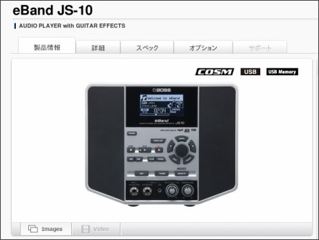 http://www.roland.co.jp/products/jp/JS-10/