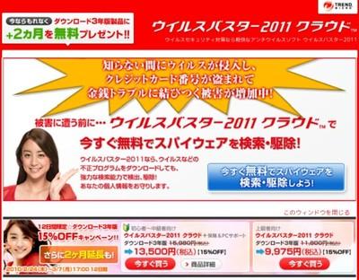 http://virusbuster.jp/vb2011/trial/adnetwork.htm