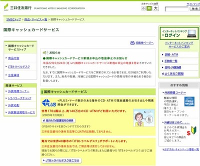 http://www.smbc.co.jp/kojin/sonota/cash/index.html