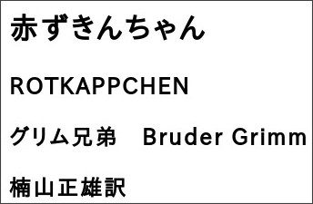 http://www.aozora.gr.jp/cards/001091/files/42311_15546.html