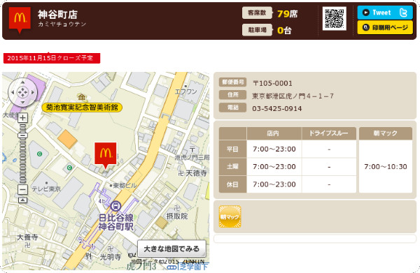 http://www.mcdonalds.co.jp/shop/map/map.php?strcode=13871