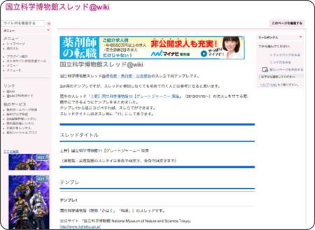 http://www35.atwiki.jp/kahaku/