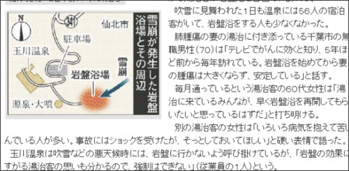 http://www.kahoku.co.jp/news/2012/02/20120203t43010.htm