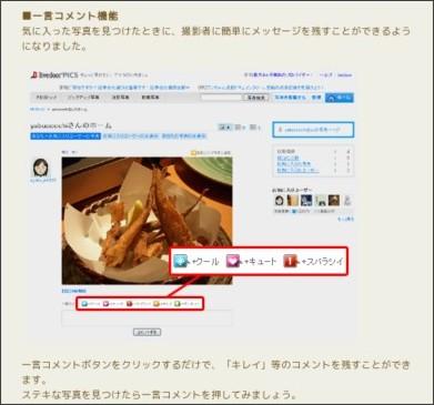 http://blog.livedoor.jp/livedoor_pics/archives/51641138.html