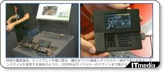 http://plusd.itmedia.co.jp/mobile/articles/0810/09/news083.html