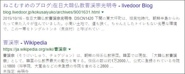 https://www.google.co.jp/#q=%E6%9B%B9%E6%B8%93%E5%AE%97%E5%85%89%E6%98%8E%E5%AF%BA