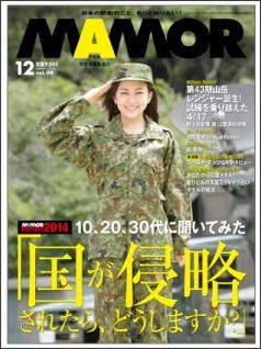 http://www.mod.go.jp/j/publication/kohoshiryo/mamor/index.html