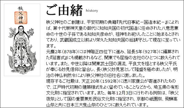 http://www.chichibu-jinja.or.jp/saijin/index.htm