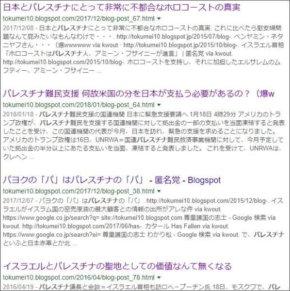 https://www.google.co.jp/search?ei=O2bDWpHDC8eF0wL0t4vwDQ&q=site%3A%2F%2Ftokumei10.blogspot.com+%E3%83%91%E3%83%AC%E3%82%B9%E3%83%81%E3%83%8A&oq=site%3A%2F%2Ftokumei10.blogspot.com+%E3%83%91%E3%83%AC%E3%82%B9%E3%83%81%E3%83%8A&gs_l=psy-ab.3...2873.5368.0.5818.12.12.0.0.0.0.125.1336.0j12.12.0....0...1c.1j4.64.psy-ab..0.1.124...33i160k1.0.dlFDjSo8KEY