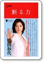 http://www.bunshun.co.jp/cgi-bin/book_db/book_detail.cgi?isbn=9784166606825