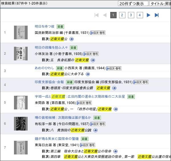 http://kindai.ndl.go.jp/search/searchResult?searchWord=%E8%BF%91%E8%A1%9B%E6%96%87%E9%BA%BF