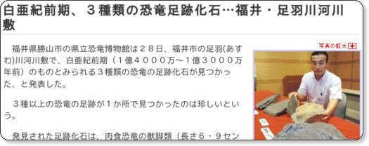 http://www.yomiuri.co.jp/science/news/20080828-OYT1T00766.htm