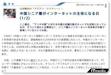 http://plusd.itmedia.co.jp/pcuser/articles/0805/14/news049.html