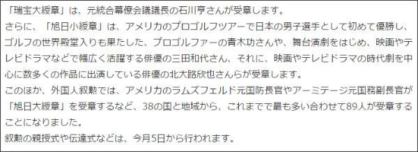 http://www3.nhk.or.jp/news/html/20151103/k10010292571000.html