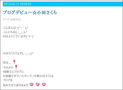 http://ameblo.jp/morningmusume-10ki/entry-11509399599.html