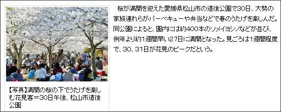 http://www.ehime-np.co.jp/news/local/20130331/news20130331502.html