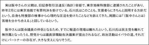 http://hochi.yomiuri.co.jp/topics/news/20111001-OHT1T00086.htm