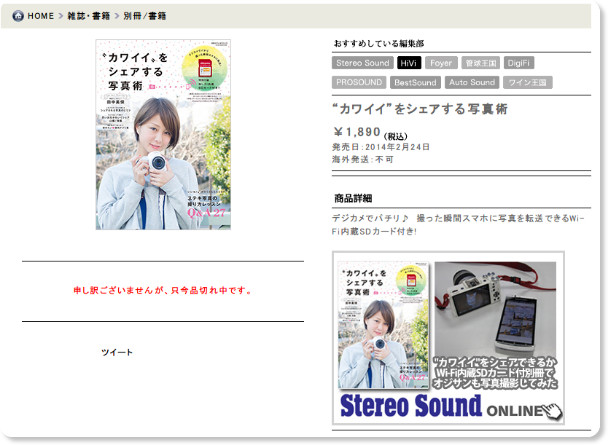 http://store.stereosound.co.jp/products/detail.php?product_id=1898