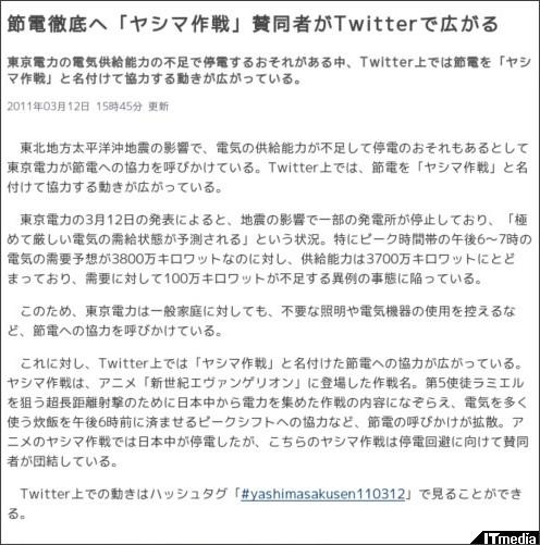 http://www.itmedia.co.jp/news/articles/1103/12/news017.html
