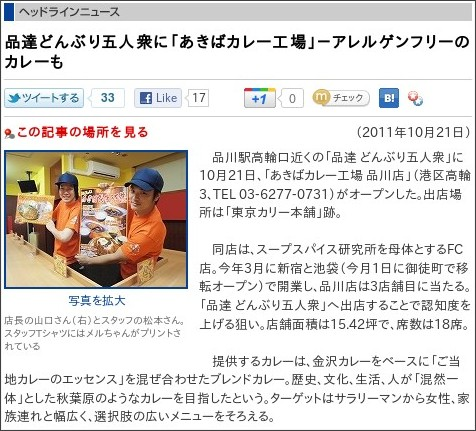 http://shinagawa.keizai.biz/headline/1398/