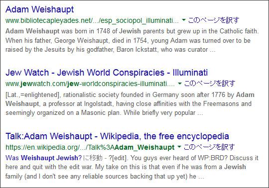 https://www.google.co.jp/#q=Adam+Weishaupt%E3%80%80Jewish