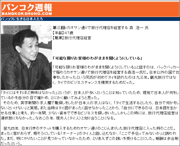 http://www.bangkokshuho.com/archive/2002/interview/archives/interview1028.htm