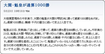 http://www3.nhk.or.jp/news/html/20100523/t10014628601000.html