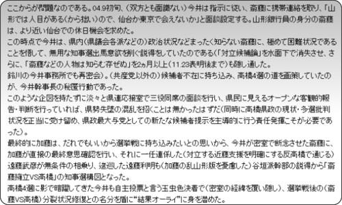 http://blog.goo.ne.jp/tsubasa99/e/f8e0ecea9d8210b034323fc7c764ef1c