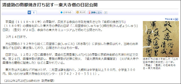 http://www.yomiuri.co.jp/national/culture/news/20120228-OYT1T00876.htm