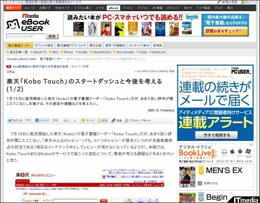 http://ebook.itmedia.co.jp/ebook/articles/1207/24/news022.html