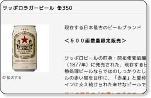 http://shop.sapporobeer.jp/beer/disp/CSfLastGoodsPage_001.jsp?GOODS_NO=337