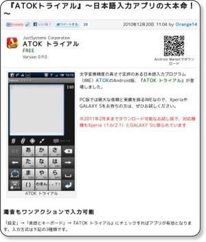 http://andronavi.com/2010/12/64436