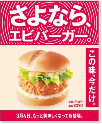http://www.lotteria.jp/topics/2010/topics02110000.html