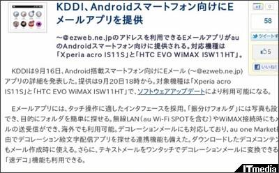http://plusd.itmedia.co.jp/mobile/articles/1109/16/news099.html