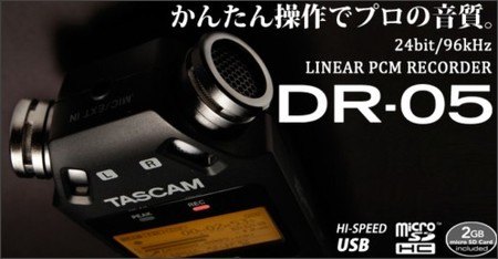 http://tascam.jp/product/dr-05/