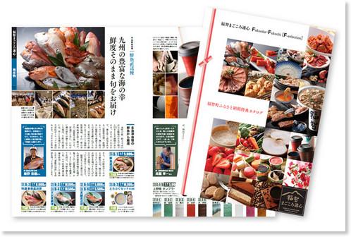 http://furusato-fukuchi.jp/point/